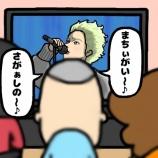 『菅田将暉くんの「まちがいさがし」の最中に自粛してほしいこと』の画像