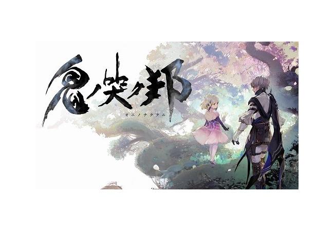 『鬼ノ哭ク邦』PS4版1.4万、Switch版1.2万の売上
