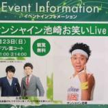 『イエエエエェェッェェイ!!!プレ葉ウォーク浜北でSKE48の握手会があるみたい!翌日にはサンシャイン池崎が来るよー。 - 7/22(土),23(日)』の画像