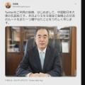 【朗報】 中国大使、Twitterを開設! 「SNSを通じてみなさまと交流できることを嬉しく思います」