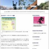 『戸田市ネットショップ入門講座本日始動!』の画像