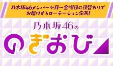 【乃木坂46】本日、明日の「乃木坂46ののぎおび⊿」はお休みです。 ※次回の配信メンバーは決まり次第告知致します。