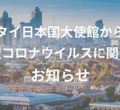 在タイ日本国大使館からのお知らせ「新型コロナウイルスに関するお知らせ(4月1日:バンコク都知事からの発表(コンビニ等の夜間営業禁止及び公園の閉鎖))」