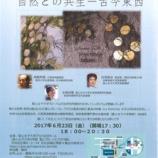 『6月14日 田窪恭治展』の画像