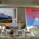 『「第30回鉄道研究専門部写真展」電車を2017年10月19日より運行します』の画像
