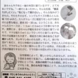 『遊眠館ITO 3代目嫁伊藤純子さんのコラム第6回「赤ちゃんも一人前のふとん」』の画像