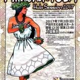 『フラダンスの祭典・ピリアロハとだ 7月2日(日)戸田市文化会館大ホールで開催(入場無料)』の画像