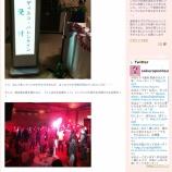 『第2回ディスコ・バレンタイン 2月14日戸田市文化会館で開催』の画像