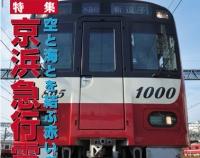 『【予告】月刊とれいん2018年新年号は京急特集です!』の画像