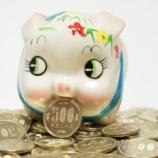 『フリーター僕が半年で貯めた貯金額』の画像