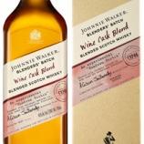 『【数量限定】「ジョニーウォーカー ワインカスクブレンド」発売』の画像