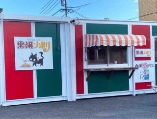駿河区中原にコンテナ型のナポリタン屋さん『黒猫ナポリ』が移転オープンするらしい。下島からの移転。