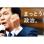 民進党、蓮舫元代表だけでなく真山議員も立憲民主党へ入党を検討!!ヤバすぎるwwwww