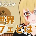 『異世界カフェ爆誕!【カフェ野ゾンビ子】』の画像