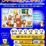 『戸田市立図書館が小学4年生対象講座「しらべもの名人になろう!」5月24日(日)から全5回開催』の画像