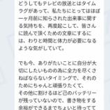 『【乃木坂46】山崎怜奈『選抜発表の収録と放送にタイムラグがあってそれに対する気持ちを今伝えるには体力がいる・・・』』の画像