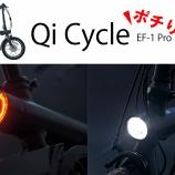 『【e-bike】QiCycle EF-1 Proを買ってみた』の画像
