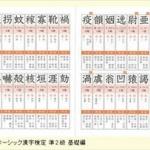 【画像】漢字検定1級(大学卒業レベル)の問題がこちらwwwwww