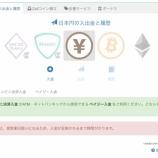 『【Zaif】日本円入金が無料になる方法&おすすめの銀行4つ』の画像