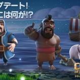 『【超大型】ついにメンテ入り!!過去最大規模のアップデート【船は何だ!?】』の画像
