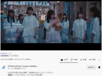 【日向坂46】『ってか』MV再生回数400万回突破!!!!!!