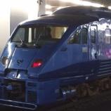 『九州へ出張』の画像