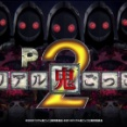 【新台】パチンコリアル鬼ごっこ2の資料&スペック情報!ミドルのパワーを備えた鬼ライトミドル
