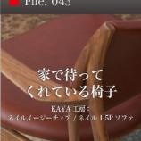 『【住賓館Style】家で待ってくれている椅子 KAYA工房:ネイルイージーチェア / ネイル1.5Pソファ』の画像