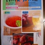 『「せんや」煎餅に、ひとめぼれw &サクサク in京王百貨店新宿』の画像