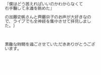 【乃木坂46】林瑠奈が齊藤京子のことを呼び捨てにしてしまう...
