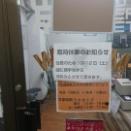 台風のため10/12(土)蘇我店は臨時休業とさせていただきます。