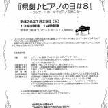 『【熊本】ピアノ演奏会のご案内』の画像