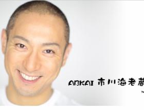 1日20回更新も…海老蔵ブログで月360万円の荒稼ぎ!