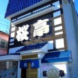 『JAL×はんつ遠藤コラボ企画【道東編】2日め・牡蠣コース(桜亭)』の画像