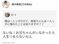 【乃木坂46】鈴木絢音「お兄ちゃんがいなかったら人生つまらない」