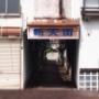 【山梨】 激渋飲み屋街 新天街