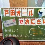 『地域通貨戸田オールでおにぎり! 戸田市役所地下食堂』の画像