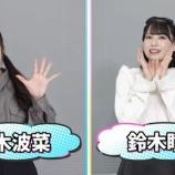 『[動画]2021.01.31 【TikTok】アイドルが人気曲ランダムダンスに挑戦してみた! / イコラブ ノイミー チャンネル公式 【尾木・鈴木】』の画像