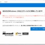 『「あなたのWindows10は(2)ウイルスに感染しています!」と表示された』の画像