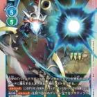 『デジカ3弾ユニオンインパクト:青インペ』の画像