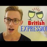 『イギリス英語の先生のYouTube channel でオススメまとめ!』の画像