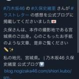 『【乃木坂46】主演映画くるか!!??久保史緒里、ついに岩井俊二監督に見つかる!!!』の画像