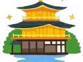 【画像有】金閣寺、改修工事完了し屋根まで金ぴかに。今すぐ見に行こう!