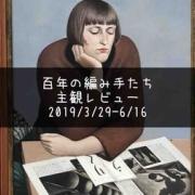 東京都現代美術館リニューアル!『百年の編み手たち』【前編】