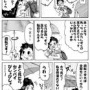 北海道は今日も平和です27「濡れない傘」