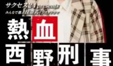 """西野七瀬、次は""""熱血刑事""""に!!!"""