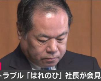 はれのひ社長・篠崎洋一郎の現在…逮捕へ!! 海外から帰国後事情聴取