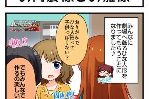 【ミリシタ】シアターデイズ公式ツイッターにて桃子、のり子、やよいの4コマ公開!!!