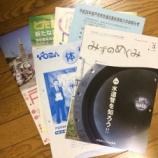 『町会に参加しているお宅に配布される広報戸田市の同梱物が、駅置きのものには同梱されていない理由』の画像