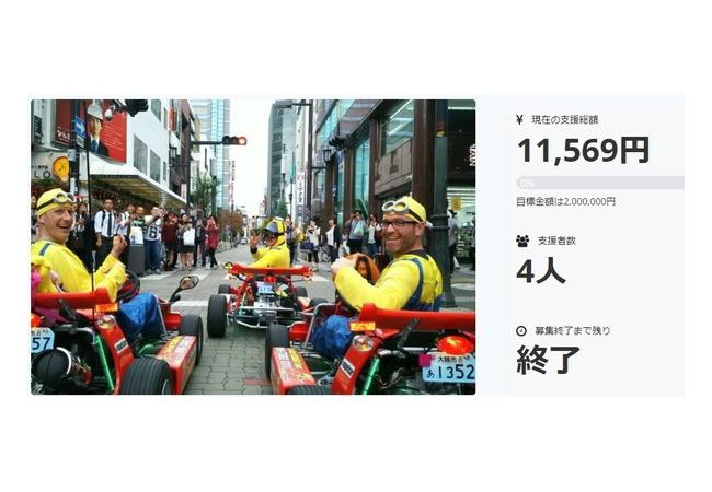 公道カートのクラウドファンディング、目標200万に対し1万円で終了